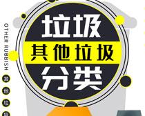 垃圾分类其他垃圾海报设计PSD素材