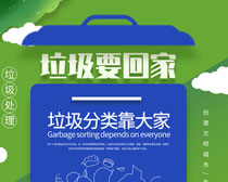 垃圾要回家海报设计PSD素材