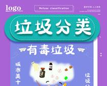 有毒垃圾垃圾分类海报PSD素材
