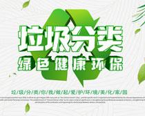 垃圾分类绿色健康环保海报PSD素材