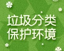 垃圾分类保护环境宣传海报PSD素材