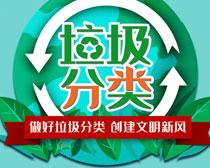 保护环境整洁垃圾分类海报PSD素材