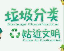 垃圾分类贴近文明海报PSD素材