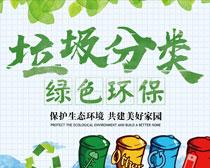 垃圾分类绿色环保宣传海报PSD素材
