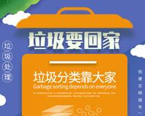 垃圾要回家垃圾分类海报PSD素材