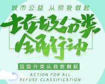 全民行动垃圾分类海报设计PSD素材