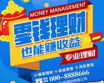 零钱理财收益广告时时彩投注平台