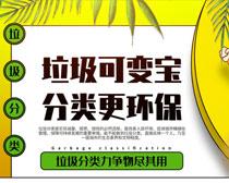 垃圾可变宝分类更环保海报PSD素材