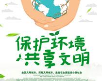 保护环境共享文明海报PSD素材