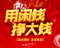 闲钱理财宣传广告PSD素材