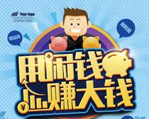 闲钱理财专家广告PSD素材