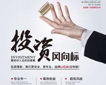 投资风向标广告PSD素材
