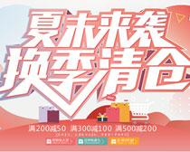 夏末来袭换季清仓海报时时彩平台娱乐