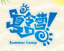 夏令营海报设计矢量素材