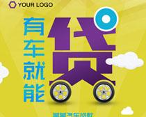 车贷款业务广告PSD素材