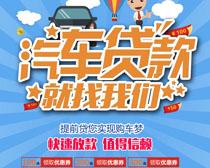 汽车贷款广告海报PSD素材