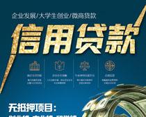 信用贷款广告海报PSD素材