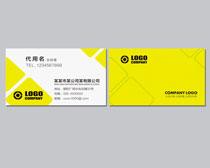 荧光色黄名片卡片设计矢量素材