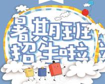暑期班招生宣传时时彩平台娱乐