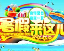 暑假来这活动海报设计时时彩平台娱乐