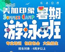 暑假游泳班招生时时彩平台娱乐