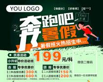 奔跑吧暑假招生海报设计时时彩平台娱乐