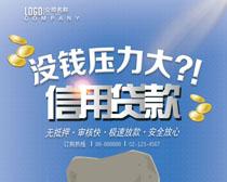 信用贷款业务海报PSD素材