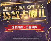 贷款去哪儿海报PSD素材