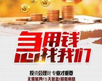 投资贷款广告海报PSD素材