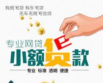 网贷业务海报PSD素材