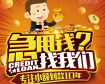 专注小额贷款海报PSD素材