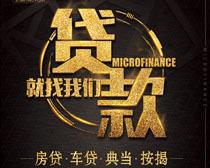 抵押贷款广告海报PSD素材
