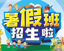 暑假班宣传时时彩平台娱乐