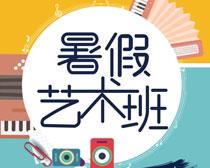暑假艺术班招生时时彩平台娱乐