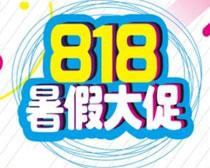 818暑期促销时时彩平台娱乐