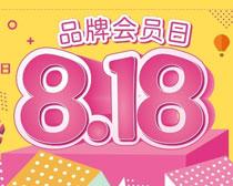 818品牌会员日海报矢量素材