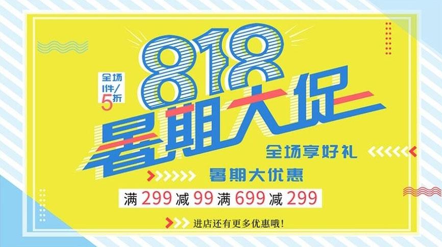 818暑期大促活动海报设计矢量素材