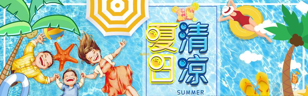 淘寶清涼夏日促銷海報PSD素材