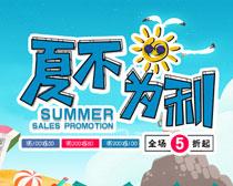 夏不为利淘宝夏季促销海报PSD素材