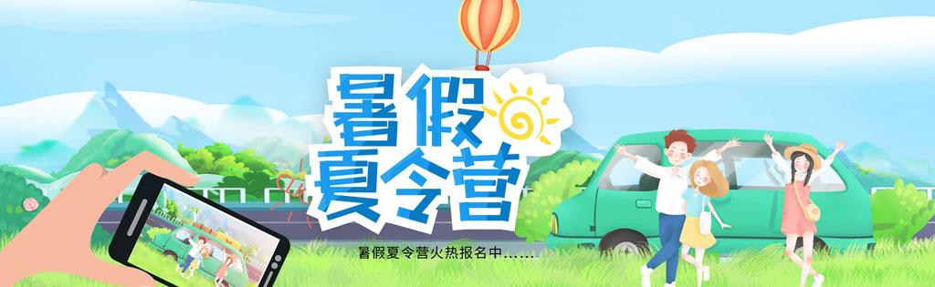 淘宝暑假夏令营海报PSD素材