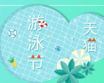 淘宝天猫游泳节海报PSD素材