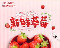新鲜草莓海报PSD素材