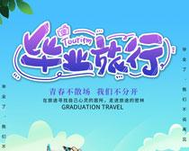 毕业旅行海报设计PSD素材