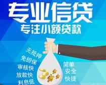 专业信贷业务PSD素材