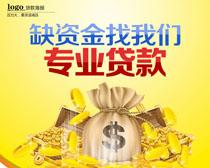 专业贷款海报PSD素材