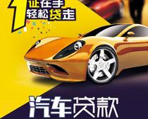 汽车贷款业务PSD素材