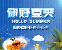 你好夏天活动海报PSD素材