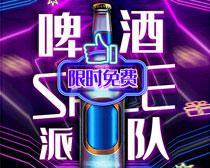 免费啤酒畅饮海报PSD素材