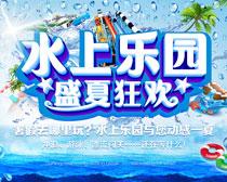 水上樂園盛夏狂歡海報PSD素材