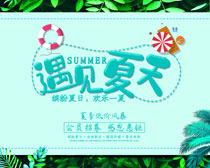 遇见夏天宣传海报PSD素材